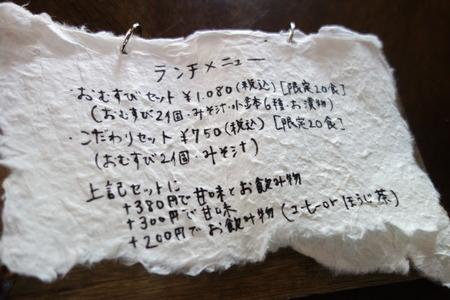 13-わかのやDSC03782