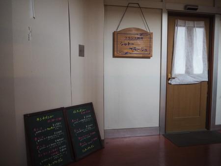 10-雲仙市小浜町 浜観ホテル シャトープラージPA100582