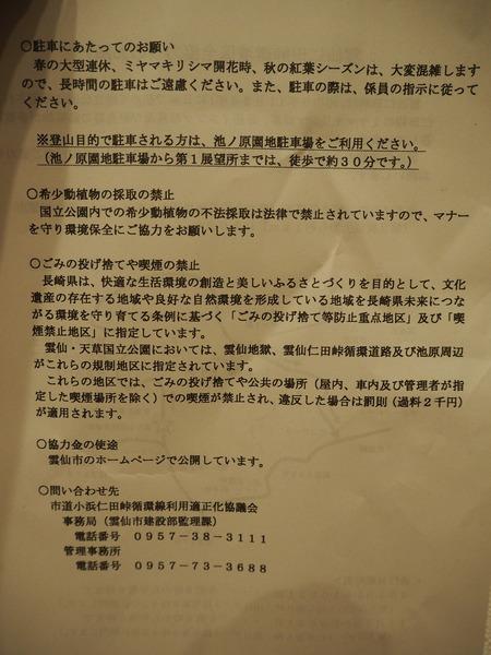 5-雲仙仁田峠PB013530