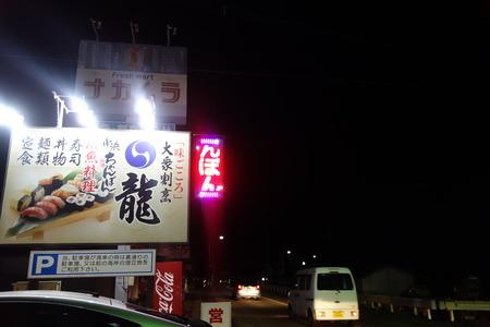 1-龍DSC00386