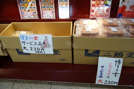 7-日本一のたい焼きDSC00413