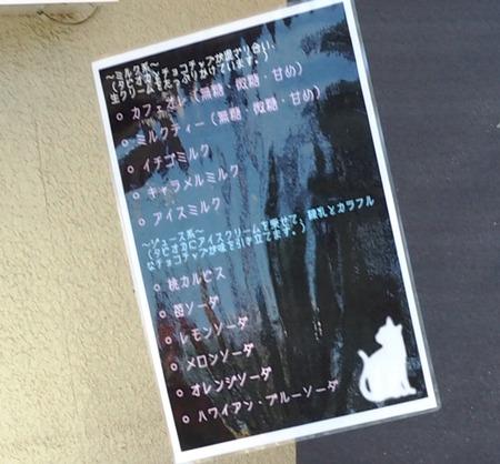 6-長崎県大村市杭出津 カフェ&バー 黒猫PA273027 - コピー