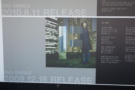 25-福山雅治DSC09362