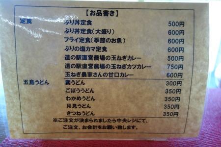 5-松浦海のふるさと館DSC02117