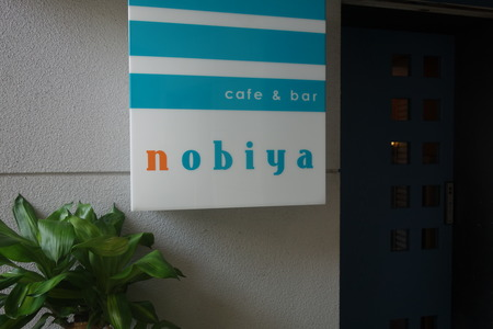 4-noboya-DSC02180