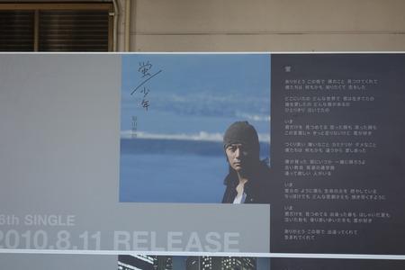 26-福山雅治DSC09361