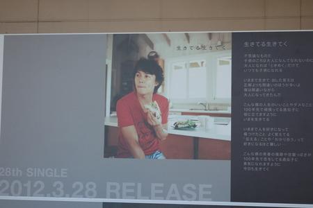 28-福山雅治DSC09358
