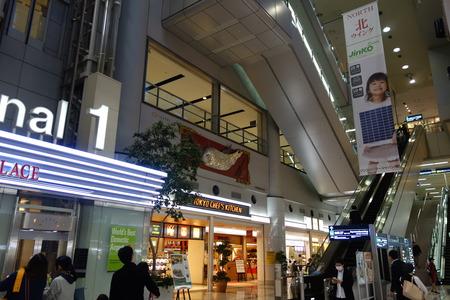 2-羽田空港天丼てんやDSC06328