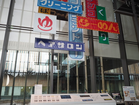 16-長崎県美術館 文化庁メディア芸術祭 長崎展のらもじP1120788
