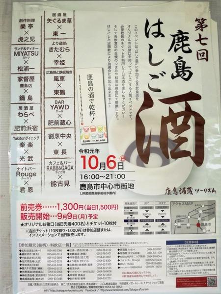 12−道の駅 鹿島IMG_20190921_145213 - コピー