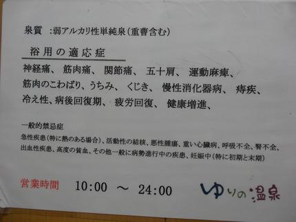 7-ゆりの温泉DSC00160