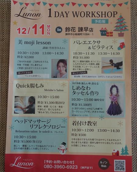 12月11日 1day work  shopDSC03246