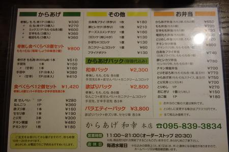 5-長崎市矢上町 からあげ和幸DSC07969