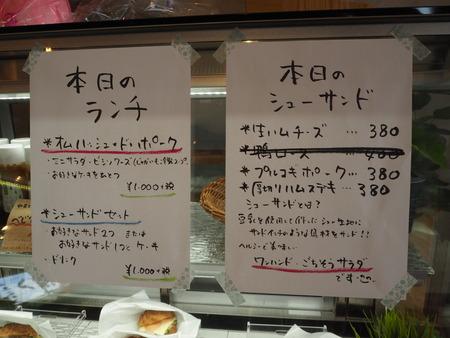13-7-大村市 しあわせお菓子工房 ichika P7224157