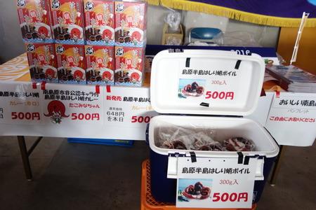 9-長崎県漁連DSC05796