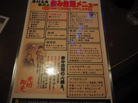 9-5-薄利多賣半兵ヱ 長崎観光通店P9181647