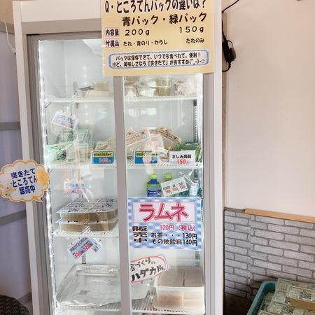 2021.08.04 諫早市飯盛町 カコイ食品IMG_4580