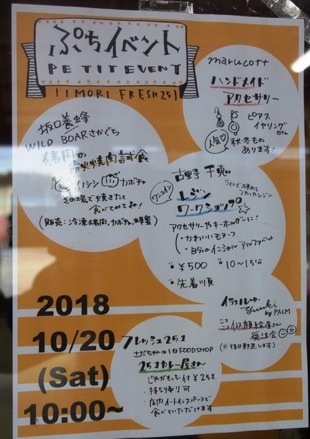10.15-12-結の浜ミュージックフェスタDSC06867