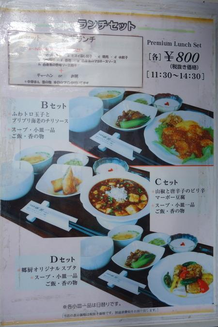7−郷厨DSC01294