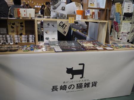 24-長崎市 ごほうびフェスタPB084256