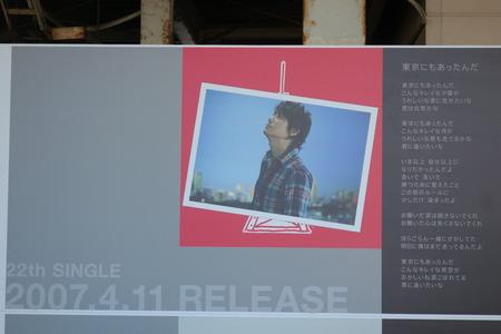 22-福山雅治DSC09373