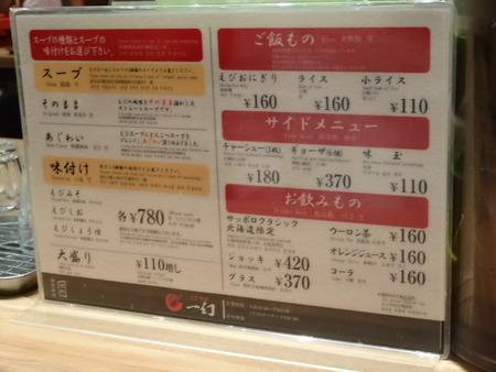 6-札幌一幻DSC08573