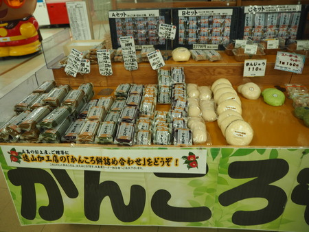 9−上五島カミティ 遠山加工店かんころ餅PB211051