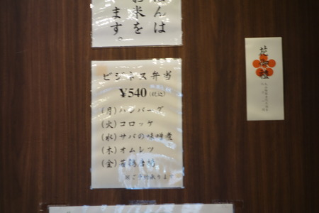 6-吉宗DSC09441