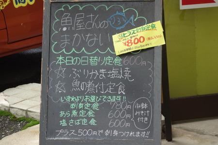15−竹野鮮魚DSC09697