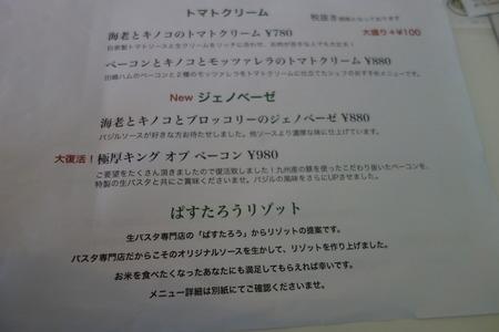 7-ぱすたろうDSC05893