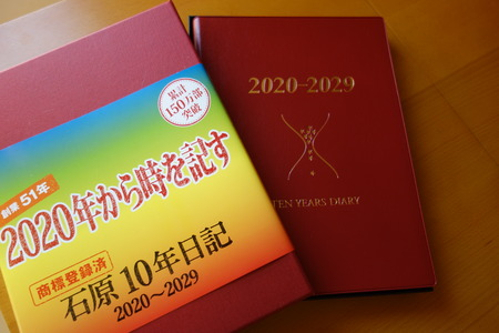 2-石原10年日記DSC07986