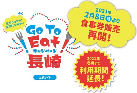 GO TO EAT 長崎[1]