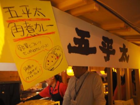 14-NCC 長崎文化横丁 屋台村 五平太P2210031