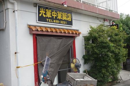 3--光華中華飯店DSC02434