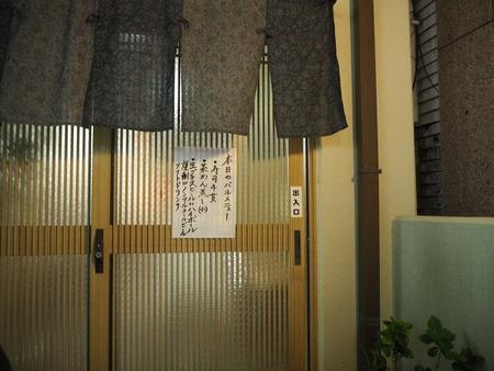 3-諫早駅前バル 寿司一PA252620