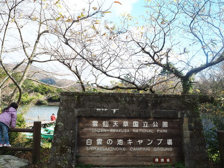2-雲仙温泉 諏訪の池 天幕レストランPB291805