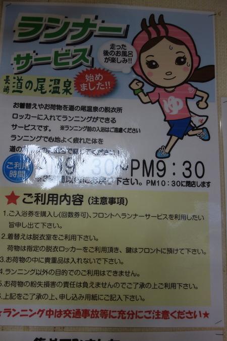 18-道ノ尾温泉DSC03119 (20)