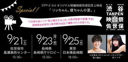 渋谷映画祭