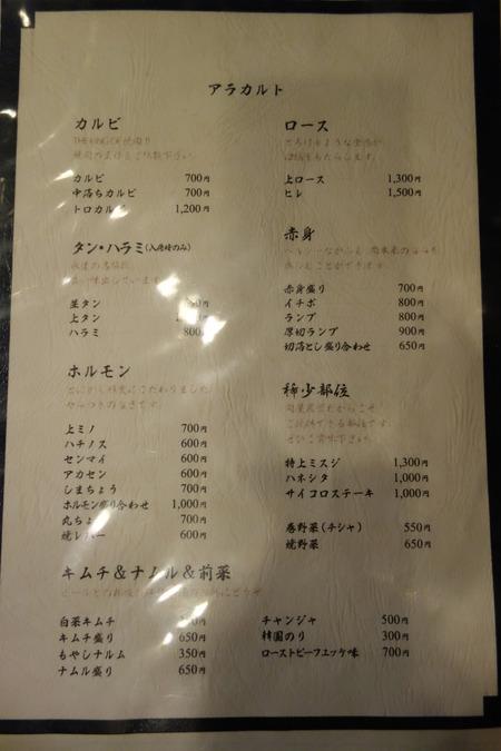 7-長崎市いせ家DSC04742