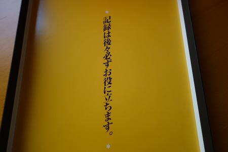 1-石原10年日記DSC07989