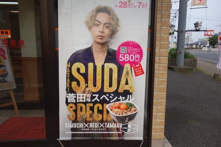 3-吉野家DSC00499