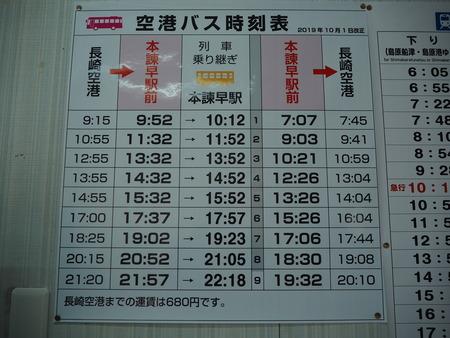 4-2-本諫早駅PB205756