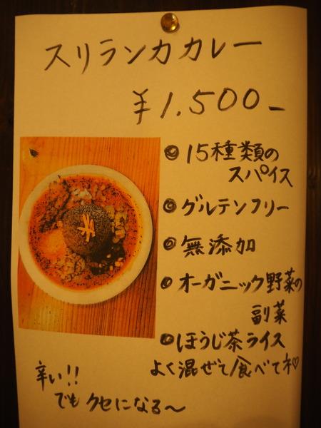 12-雲仙市瑞穂町 ぽっぽや茶葉P3284748