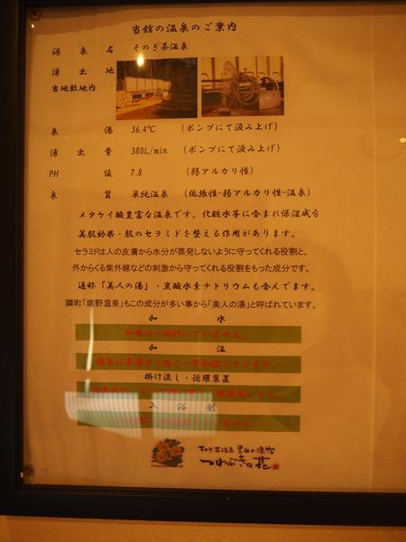 24-東彼杵町 そのぎ茶温泉 里山の湯宿 つわぶきの花P5310337