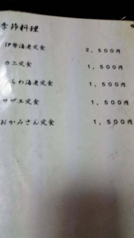 9-満寿美20150112_120227