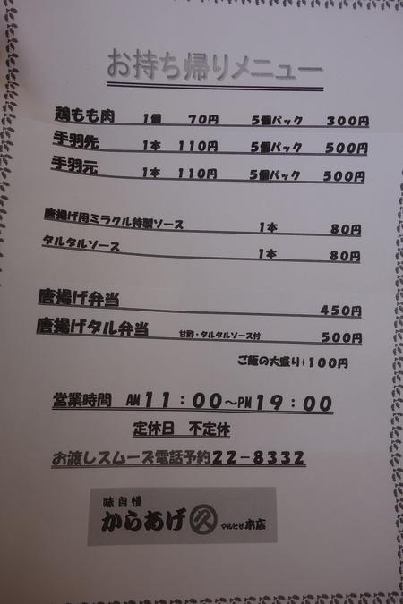 5−マルヒサ本店DSC00729