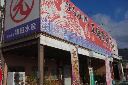 7−津田水産DSC08689