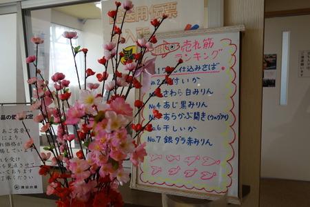 10−津田水産DSC08707