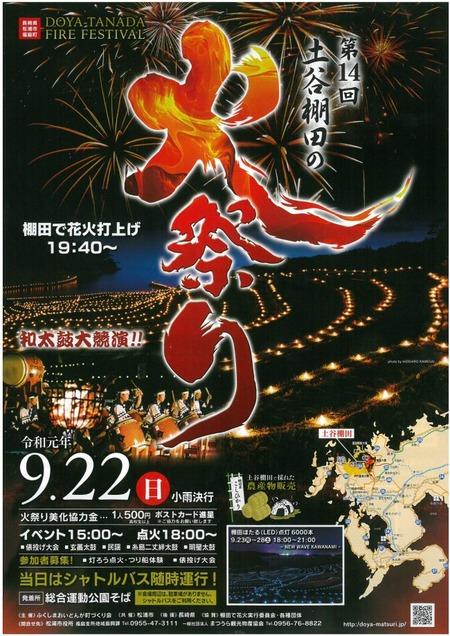 棚田火祭り1