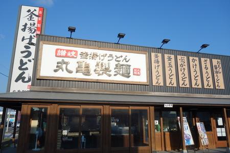 2-丸亀製麺DSC03336